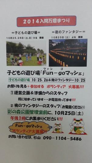 2014ボラ募集 (2).jpg