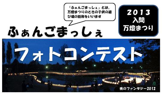 photo-contest2013-00.jpg