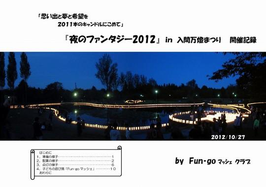 ss-2012-fantasy report_01.jpg
